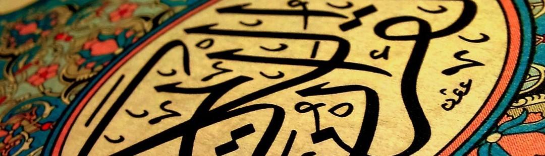 L'imâm An-Nawawî