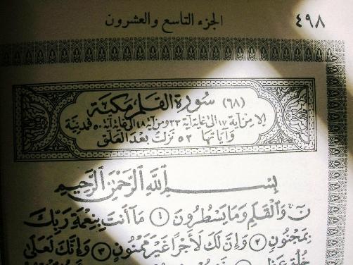 أهمية تعلم القرآن والعربية