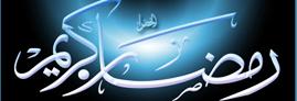 Notre message à Ramadan et son message à nous رسالتنا إلى رمضان، ورسالته إلينا